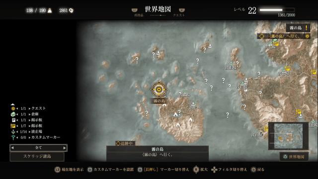 ウィッチャー3攻略: 霧の島 (メインクエスト)-ニルフガード、ヴェレン、ノヴィグラド、スケリッジ