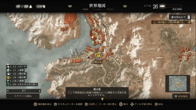 ウィッチャー3攻略: 森の中心にて (ウィッチャーへの依頼)-スケリッジ