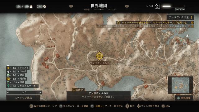 ウィッチャー3攻略: アンドヴィクの主 (サイドクエスト)-スケリッジ