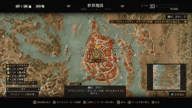 ウィッチャー3攻略: 開け、ゴマ! (DLC第1弾 無常なる心)-ノヴィグラド