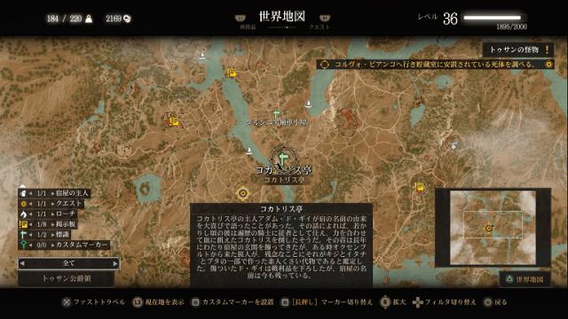 ウィッチャー3攻略: グウェント:兎にも角にもトーナメント! (DLC第2弾 血塗られた美酒、サイドクエスト)-トゥサン