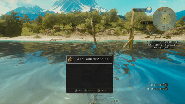 ウィッチャー3攻略: トゥサンの怪物 (DLC第2弾 血塗られた美酒、メインクエスト) -トゥサン