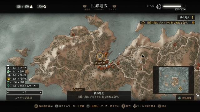 ウィッチャー3攻略: 鉄の処女 (サイドクエスト)-スケリッジ