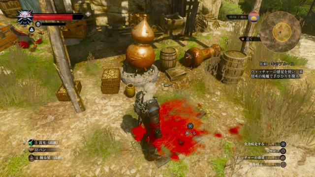 ウィッチャー3攻略: 依頼:牛のブルース (DLC第2弾 血塗られた美酒、ウィッチャーへの依頼)-トゥサン