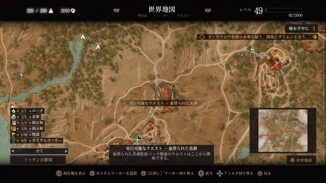 ウィッチャー3攻略: タフォーの怪物 (DLC第2弾 血塗られた美酒、ウィッチャーへの依頼)-トゥサン