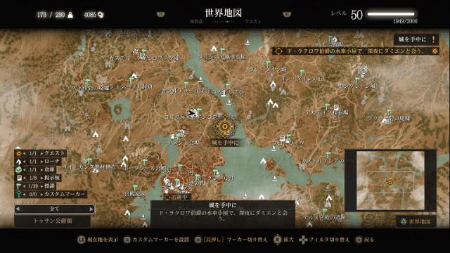 ウィッチャー3攻略: 城を手中に (DLC第2弾 血塗られた美酒、メインクエスト)-トゥサン