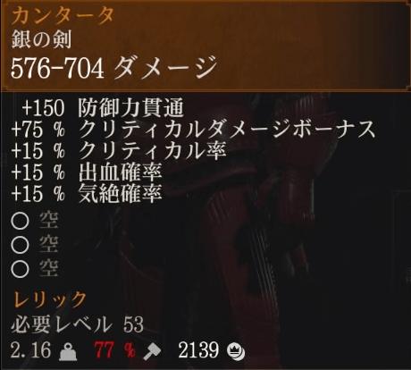 ウィッチャー3攻略: 見えざる者 (DLC第2弾 血塗られた美酒、メインクエスト)-トゥサン