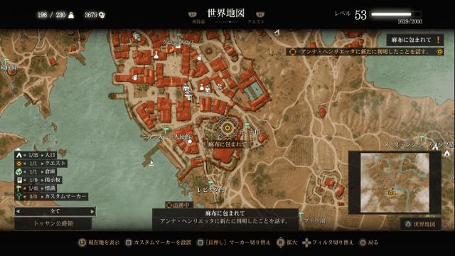 ウィッチャー3攻略: 麻布に包まれて (DLC第2弾 血塗られた美酒、メインクエスト)-トゥサン