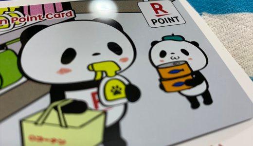 お買いものパンダの楽天ポイントカード、ホームセンターコーナンで頂いてきた!