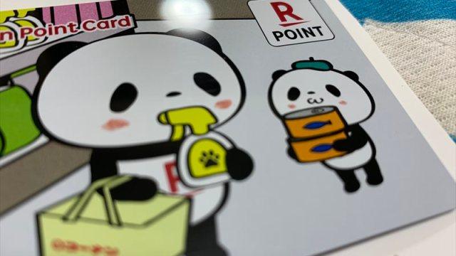 楽天ポイントカード お買いものパンダ