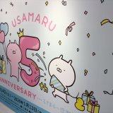 うさまらー感謝祭 名古屋