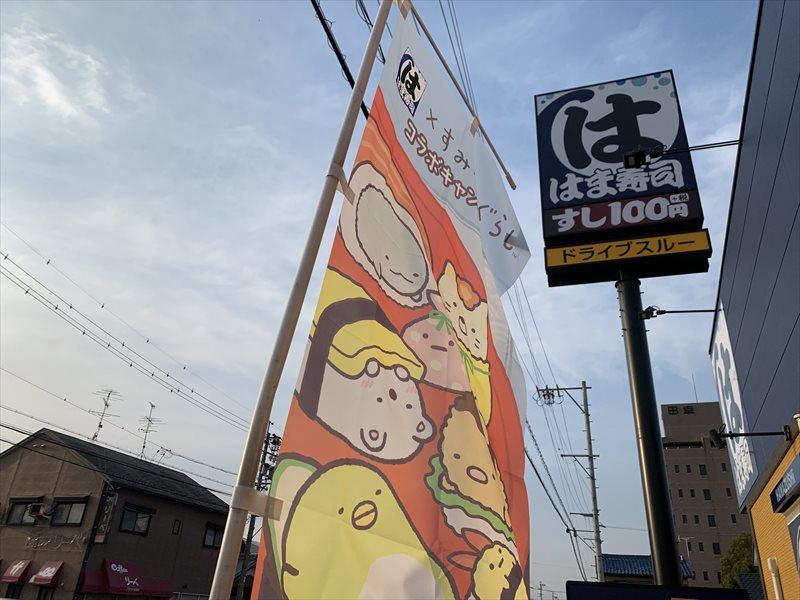 はま寿司×すみっコぐらしコラボ