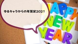 ゆるキャラ年賀状2021