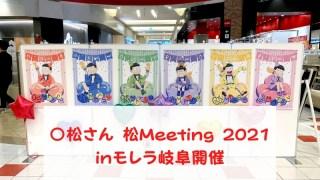 〇松さん 松Meeting 2021