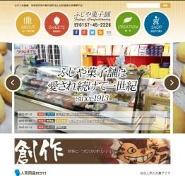 【北海道】ふじや菓子舗様