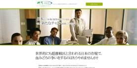 【東京都】SGF財団様