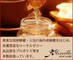 hachimitsu1