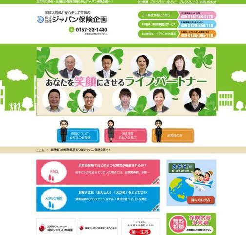 【北海道】株式会社 ジャパン保険企画