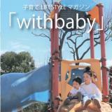 子育てLIFE STYLEマガジン「withbaby」2020 SPRING vol.5