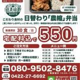 【MIDOLINO_】地域の関係性をつなぎとめる給食「濃縮弁当」スタート!【三鷹・武蔵野TAKEOUT&宅配】