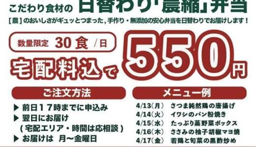 【MIDOLINO_】地域の関係性をつなぎとめる給食「濃縮弁当」スタート!