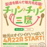 【チリンチリン三鷹】お弁当やお野菜をご自宅までお届け!【三鷹エリア宅配】