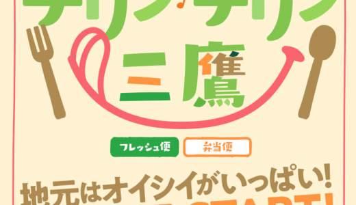 【チリンチリン三鷹】お弁当やお野菜をご自宅までお届け!