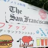 【Fatz's The San Franciscan】子どもと一緒に本格派ハンバーガーが味わえるお店@吉祥寺