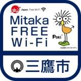 Mitaka FREE Wi-Fi画像