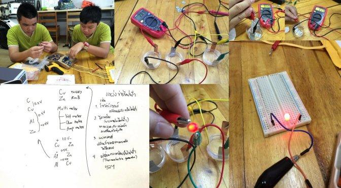 สอนวิทย์มัธยม 1: ความร้อนจากกระแสไฟฟ้า และเรียนรู้เรื่องแบตเตอรี่กัน