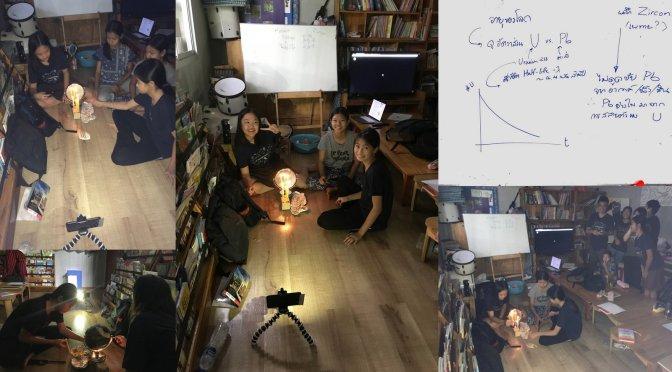 วิทย์ม.ต้น: Cosmos Ep. 7 การหาอายุโลก, ใช้ Schlieren Optics ดูเงาความหนาแน่นอากาศ