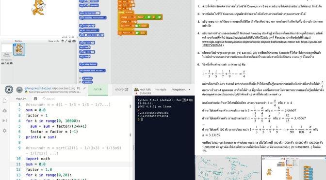 วิทย์ม.ต้น: โปรแกรม Scratch หาความชันของจุดตัดเส้นตรง, ประมาณค่า π (ค่าพาย)