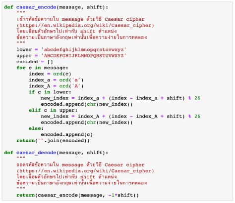 ตัวอย่างฟังก์ชั่นเข้ารหัสและถอดรหัสแบบ Caesar Cipher