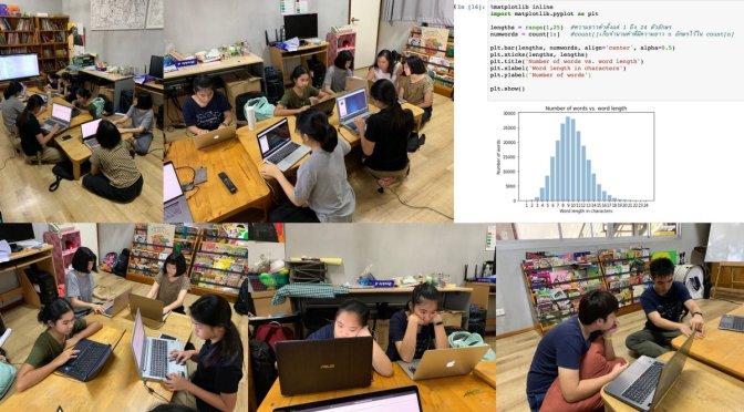 วิทย์ม.ต้น: ใช้ Python ทำงานกับคำศัพท์ภาษาอังกฤษในไฟล์ต่อ