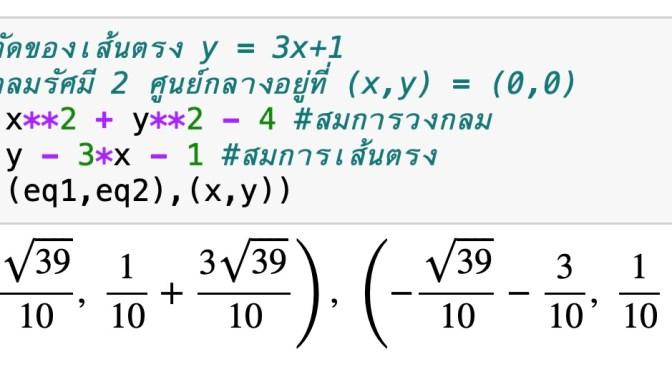 วิทย์ม.ต้น: ใช้ SymPy แก้สมการสัญญลักษณ์และตัวเลข, สั่งให้คอมพิวเตอร์ทำงานซ้ำๆแทนเรา