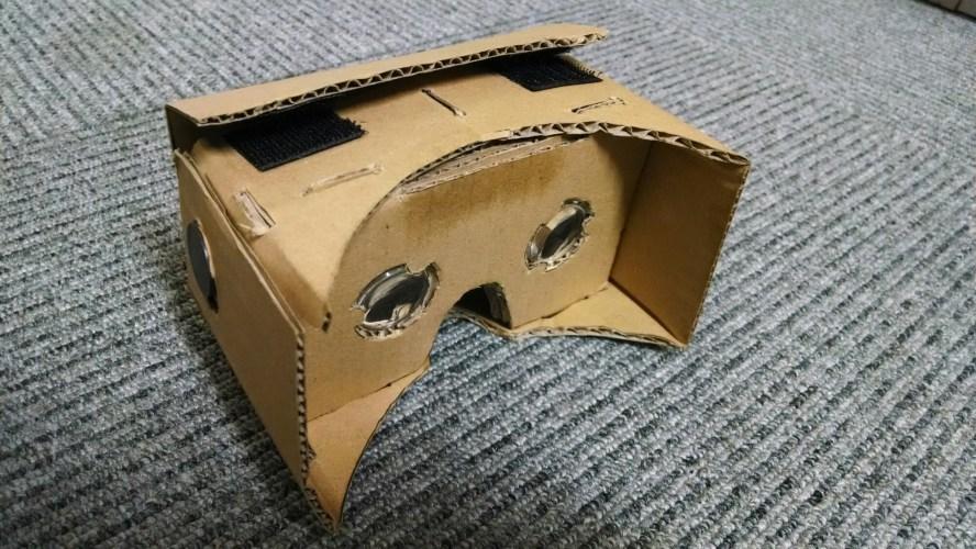 Cardboard (ダンボールVR) を自作してみた