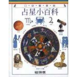占星小百科