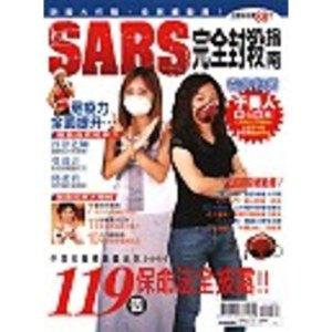 SARS完全封殺指南