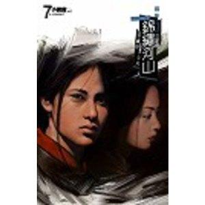 百年江山三部曲-錦繡河山(01)
