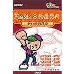 跟我學:Flash 8動畫寶貝數位學習系統(附光碟)