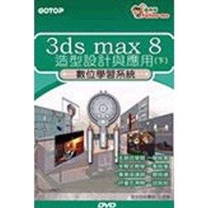 跟我學:3ds max8造型設計與應用 (下) 數位學習系統(附光碟)