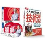 人人都能學會技術線型+多空反轉DVD(書+DVD)