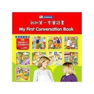 我的第一本會話書(影音超值組合:1本全彩學習發音書+1片發音學習朗讀CD+1片全英動畫DVD)