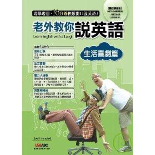 老外教你說英語-生活喜劇篇【數位學習版:1本書 + 3片電腦互動光碟(具朗讀MP3功能)】