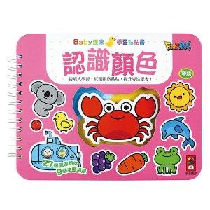 認識顏色:Baby趣味學習貼貼書