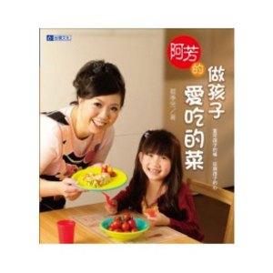 阿芳的做孩子愛吃的菜:套牢孩子的嘴、征服孩子的心