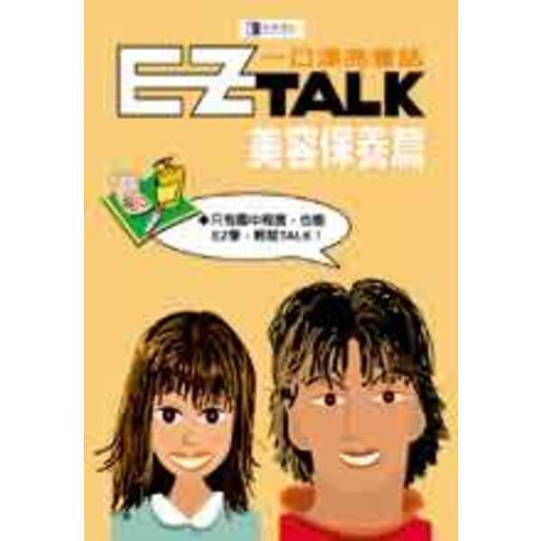 EZ TALK 一口漂亮會話美容保養篇 (書+1CD)