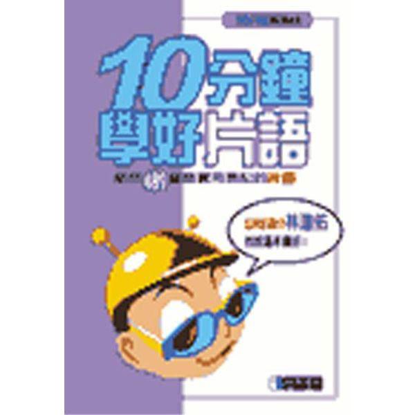 10分鐘學好片語(書+1CD)