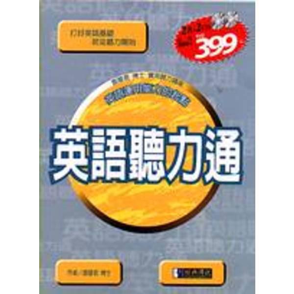 英語聽力通-學習書+攻略書(2書+2CD)