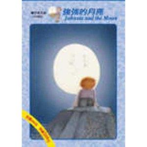 強強的月亮(中英雙語)